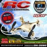 【RCオリジナルシリーズ】小型カメラ搭載ラジコン クアッドコプター ドローン 2.4GHz 4CH対応 6軸ジャイロ搭載 3Dアクション フリップ飛行『F803・C』(OA-3280) VGA 30FPS