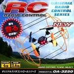 【RCオリジナルシリーズ】ラジコン クアッドコプター ドローン 2.4GHz 4CH対応  6軸ジャイロ搭載 飛行 走行 壁登り 3WAYアクション 『SKY WALKER』 (OA-325O)