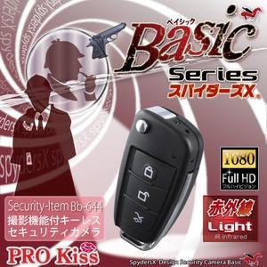 【防犯用】【超小型カメラ】【小型ビデオカメラ】キーレス型 スパイカメラ スパイダーズX Basic (Bb-644) 1080P 赤外線ライト 動体検知 外部電源 - 拡大画像