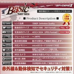 【防犯用】【超小型カメラ】【小型ビデオカメラ】キーレス型 スパイカメラ スパイダーズX Basic (Bb-644) 1080P 赤外線ライト 動体検知 外部電源 f04