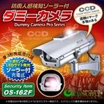 【ダミーカメラ 屋外、防犯カメラ、監視カメラ】 人感検知ソーラーバッテリー付 オンサプライ (OS-162F) シルバー LEDライトが自動で発光 人感センサー 防雨タイプ