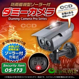 【ダミーカメラ屋外、防犯カメラ、監視カメラ】暗視型ソーラーバッテリー付オンサプライ(OS-173)ブラック赤色LEDが常時点滅赤外線防雨タイプ