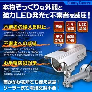 【ダミーカメラ 屋外、防犯カメラ、監視カメラ】 防雨暗視型ソーラーバッテリー付 オンサプライ (OS-174) シルバー 赤色LEDが常時点滅 赤外線 防雨タイプ h03