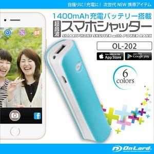 充電バッテリー搭載 超音波スマホシャッター オンロード (OL-202A) アクア 超音波 リモートシャッター 1400mAhパワーバンク iPhone Android