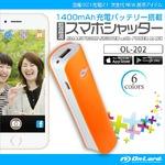 充電バッテリー搭載 超音波スマホシャッター オンロード (OL-202N) ネーブル 超音波 リモートシャッター 1400mAhパワーバンク iPhone Android