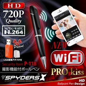 【防犯用】【超小型カメラ】 【小型ビデオカメラ】 小型カメラ ペン型 スパイカメラ スパイダーズX (P-118) 720P H.264 Wi-Fi搭載 スマホ接続 ネットワーク接続 - 拡大画像