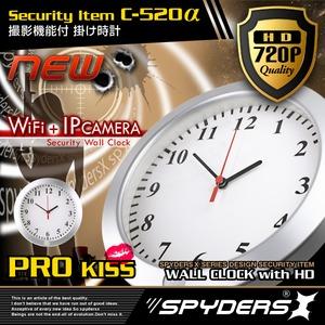掛け時計型 スパイカメラ スパイダーズX (C-520α) ハイビジョン720P WiFi接続 IPカメラ スマホ対応(iPhone/Android) プロテクト機能