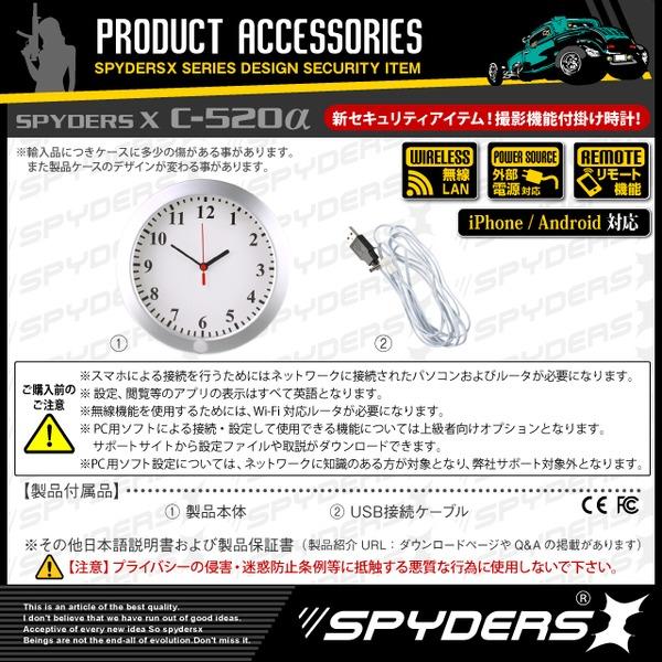 【防犯用】【超小型カメラ】【小型ビデオカメラ】 掛け時計型 スパイカメラ スパイダーズX (C-520α) ハイビジョン720P WiFi接続 IPカメラ スマホ対応(iPhone/Android) プロテクト機能