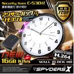 【防犯用】【超小型カメラ】 【小型ビデオカメラ】 掛け時計型 スパイカメラ スパイダーズX (C-530α) 720P H.264 長時間稼働 16GB内蔵 アンサーバックリモコン