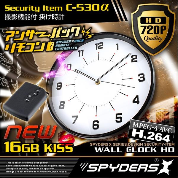 【防犯用】【超小型カメラ】【小型ビデオカメラ】 掛け時計型 スパイカメラ スパイダーズX (C-530α) 720P H.264 長時間稼働 16GB内蔵 アンサーバックリモコンf00