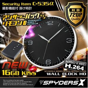 【防犯用】隠しカメラ 掛け時計型 スパイカメラ スパイダーズX (C-535α) 720P H.264 長時間稼働 16GB内蔵 アンサーバックリモコン