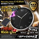 【防犯用】【超小型カメラ】【小型ビデオカメラ】 掛け時計型 スパイカメラ スパイダーズX (C-535α) 720P H.264 長時間稼働 16GB内蔵 アンサーバックリモコン