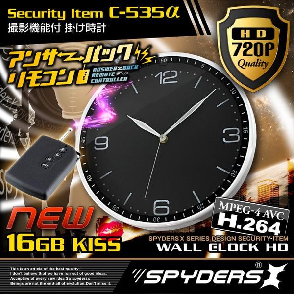 【防犯用】【超小型カメラ】【小型ビデオカメラ】 掛け時計型 スパイカメラ スパイダーズX (C-535α) 720P H.264 長時間稼働 16GB内蔵 アンサーバックリモコンf00