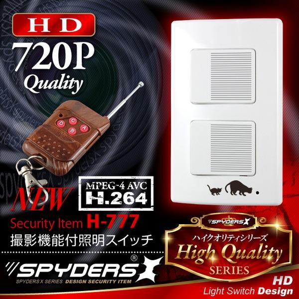 【防犯用】【超小型カメラ】【小型ビデオカメラ】 照明スイッチ型 スパイカメラ スパイダーズX ハイクオリティシリーズ (H-777) 720P H.264 長時間録画 遠隔操作 長期保証 64GB対応f00