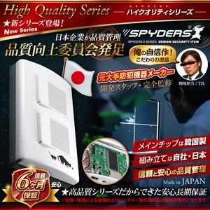 防犯用 超小型カメラ 小型ビデオカメラ 照明スイッチ型 スパイカメラ スパイダーズX ハイクオリティシリーズ (H-777) 720P H.264 長時間録画 遠隔操作 長期保証 64GB対応