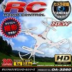 【RCオリジナルシリーズ】小型カメラ搭載ラジコン クアッドコプター ドローン 4CH対応 6軸ジャイロ 3Dアクション フリップ飛行 『EXPLORERS』(OA-3260) HD720P 20FPS