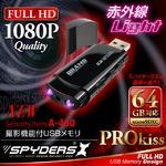 【防犯用】【超小型カメラ】 【小型ビデオカメラ】 USBメモリ型カメラ スパイカメラ スパイダーズX (A-460) FULL HD1080P 1200万画素 赤外線ライト 動体検知 64GB対応