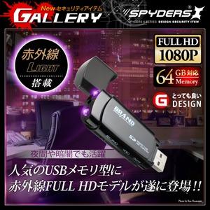 【防犯用】【超小型カメラ】 【小型ビデオカメラ】 USBメモリ型カメラ スパイカメラ スパイダーズX (A-460) FULL HD1080P 1200万画素 赤外線ライト 動体検知