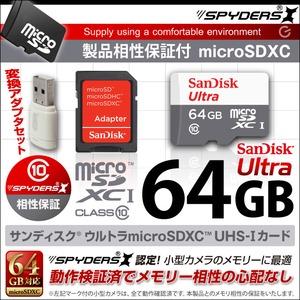 【防犯用】【小型カメラ向け】 SanDiskウルトラmicroSDXCカード64GB、UHS-Iカード/Class10対応 (OS-147) SD/USB変換アダプタ付 【スパイダーズX認定】 - 拡大画像