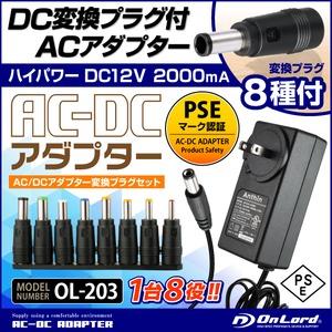 【防犯用】【超小型カメラ】【小型ビデオカメラ】 DC変換プラグ付ACアダプター DC12V 2000mA (OL-203) PSE認証マーク付 DC変換プラグ8種付 - 拡大画像