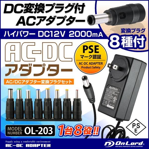 【防犯用】【超小型カメラ】【小型ビデオカメラ】 DC変換プラグ付ACアダプター DC12V 2000mA (OL-203) PSE認証マーク付 DC変換プラグ8種付f00