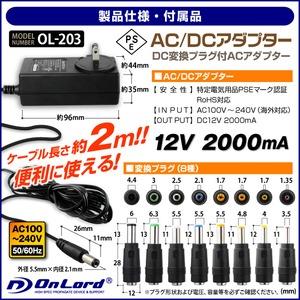 【防犯用】【超小型カメラ】【小型ビデオカメラ】 DC変換プラグ付ACアダプター DC12V 2000mA (OL-203) PSE認証マーク付 DC変換プラグ8種付 h03