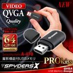 【防犯用】【超小型カメラ】【小型ビデオカメラ】 USBメモリ型カメラ スパイカメラ スパイダーズX (A-470) 超ミニサイズ 外部電源 動体検知 64GB対応