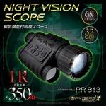 撮影機能付 単眼鏡型ナイトビジョン スパイカメラ スパイダーズX PRO (PR-813) 赤外線照射約350m 光学6倍レンズ 暗視補正 内蔵液晶ディスプレイ 32GB対応