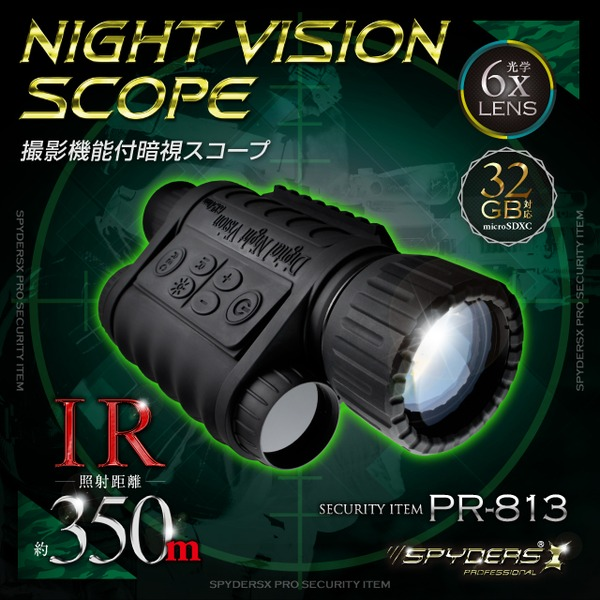 【防犯用】【暗視スコープ】【小型カメラ】 撮影機能付 単眼鏡型ナイトビジョン スパイカメラ スパイダーズX PRO (PR-813) 赤外線照射約350m 光学6倍レンズ 暗視補正 内蔵液晶ディスプレイ 32GB対応f00