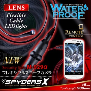 【防犯用】【超小型カメラ】【小型ビデオカメラ】スマホ対応フレキシブルスコープカメラ ファイバースコープ 直径5mmレンズ スパイカメラ スパイダーズX (M-929α) 900mmケーブル 高輝度LEDライト 防水仕様 - 拡大画像