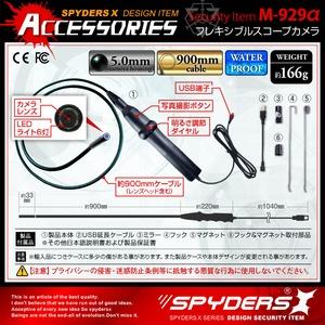 スマホ対応フレキシブルスコープカメラ ファイバースコープ 直径5mmレンズ スパイカメラ スパイダーズX (M-929α) 900mmケーブル 高輝度LEDライト 防水仕様 f06