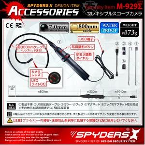 スマホ対応フレキシブルスコープカメラ ファイバースコープ 直径7mmレンズ スパイカメラ スパイダーズX (M-929Σ) 800mmケーブル 高輝度LEDライト 防水仕様 f06