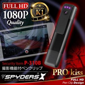 【防犯用】【超小型カメラ】【小型ビデオカメラ】ペンクリップ型カメラスパイカメラスパイダーズX(P-310B)ブラック小型カメラ1080PH.26460FPS赤外線HDMI広角レンズスマホ接続