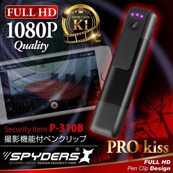 クリップ型カメラ スパイダーズX (P-310B) ブラック  1080P H.264 60FPS 赤外線 HDMI 広角レンズ スマホ接続