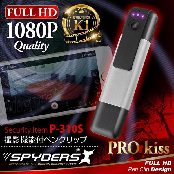 【防犯用】【超小型カメラ】【小型ビデオカメラ】 ペンクリップ型カメラ スパイカメラ スパイダーズX (P-310S) シルバー 小型カメラ 1080P H.264 60FPS 赤外線 HDMI 広角レンズ スマホ接続f00