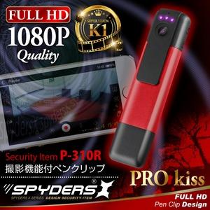 【防犯用】 【超小型カメラ】 【小型ビデオカメラ】 クリップ型カメラ スパイカメラ スパイダーズX (P-310R) レッド 小型カメラ 1080P H.264 60FPS 赤外線 HDMI 広角レンズ スマホ接続