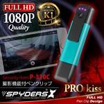 【防犯用】 【超小型カメラ】 【小型ビデオカメラ】 クリップ型カメラ スパイカメラ スパイダーズX (P-310C) ブルー 小型カメラ 1080P H.264 60FPS 赤外線 HDMI 広角レンズ スマホ接続