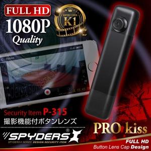 【防犯用】【超小型カメラ】【小型ビデオカメラ】 ボタン型カメラ スパイカメラ スパイダーズX (P-315) 小型カメラ 1080P H.264 60FPS HDMI スマホ接続 - 拡大画像