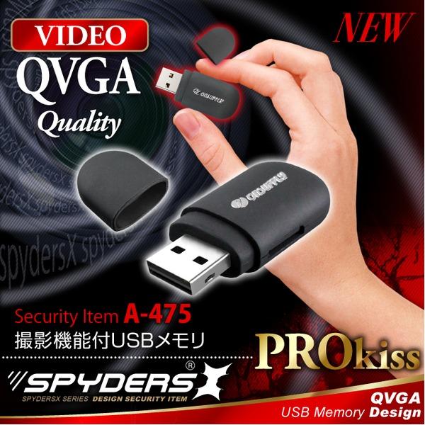 USBメモリ型スパイカメラ スパイダーズX (A-475)