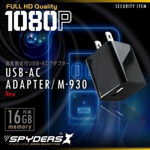 【超小型カメラ】【小型ビデオカメラ】アダプター型カメラ スパイカメラ スパイダーズX (M-930) USB-ACアダプター型 小型カメラ 防犯カメラ 小型ビデオカメラ 1080P 外部電源 16GB内蔵 - 拡大画像