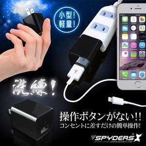 【超小型カメラ】【小型ビデオカメラ】アダプター型カメラ スパイカメラ スパイダーズX (M-930) USB-ACアダプター型 小型カメラ 防犯カメラ 小型ビデオカメラ 1080P 外部電源 16GB内蔵 h02