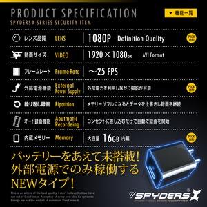【超小型カメラ】【小型ビデオカメラ】アダプター型カメラ スパイカメラ スパイダーズX (M-930) USB-ACアダプター型 小型カメラ 防犯カメラ 小型ビデオカメラ 1080P 外部電源 16GB内蔵 h03