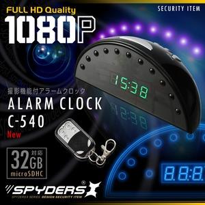 【防犯用】【超小型カメラ】【小型ビデオカメラ】置時計型カメラ 小型カメラ スパイダーズX (C-540) スパイカメラ 1080P 赤外線 動体検知 遠隔操作 長時間録画 - 拡大画像