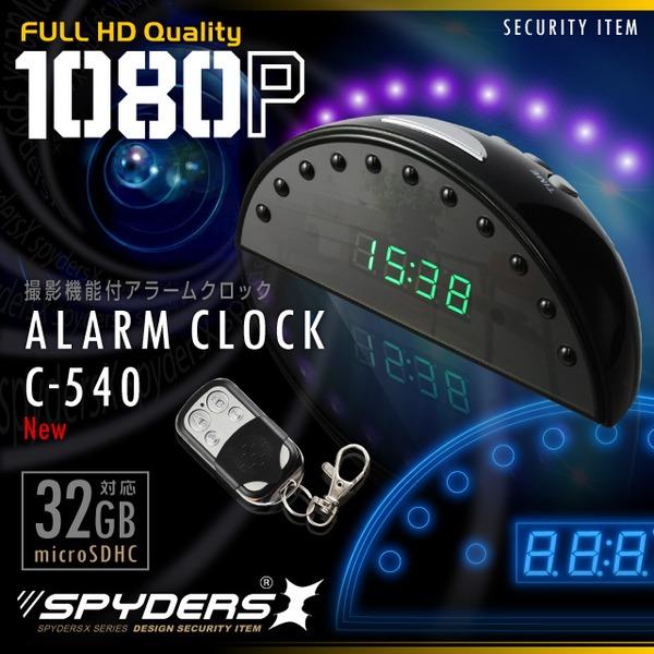 【防犯用】【超小型カメラ】【小型ビデオカメラ】置時計型カメラ 小型カメラ スパイダーズX (C-540) スパイカメラ 1080P 赤外線 動体検知 遠隔操作 長時間録画f00