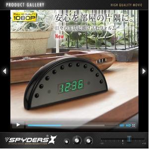 【防犯用】【超小型カメラ】【小型ビデオカメラ】置時計型カメラ 小型カメラ スパイダーズX (C-540) スパイカメラ 1080P 赤外線 動体検知 遠隔操作 長時間録画 f05