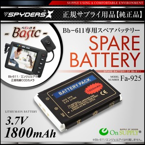 Bb-611専用 スペアバッテリー スパイカメラ スパイダーズX (Fa-925)  1800mAh 予備バッテリー