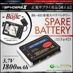 【防犯用】 【小型カメラ】 【小型ビデオカメラ】 Bb-611専用 スペアバッテリー スパイカメラ スパイダーズX (Fa-925)  1800mAh 予備バッテリー