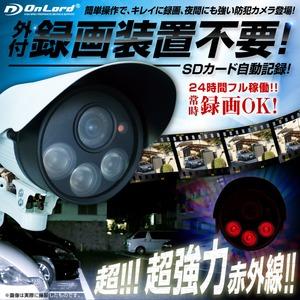 【監視カメラ】【防犯カメラ】【屋外赤外線暗視カメラ】 強力赤外線LEDライト 12mmレンズ オンロード (OL-129) 24時間常時録画 暗視撮影 簡単設置 h02