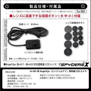 【防犯用】【小型カメラ】【小型ビデオカメラ】 エンジェルアイ Bb-611/623 専用 有線レンズ スパイカメラ スパイダーズX (Fa-901)  標準付属有線レンズ h02
