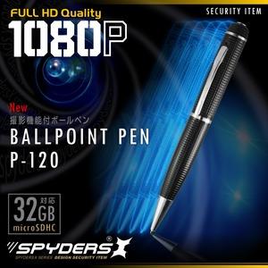 スパイダーズX P-120 高画質1080P 押すだけで簡単撮影!